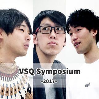 VSQ座談会-2017-