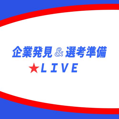リクナビ 企業発見&選考準備★LIVE