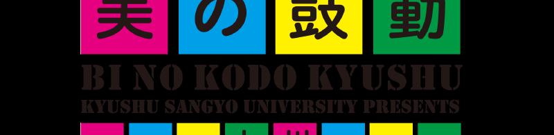 九州産業大学プレゼンツ美の鼓動