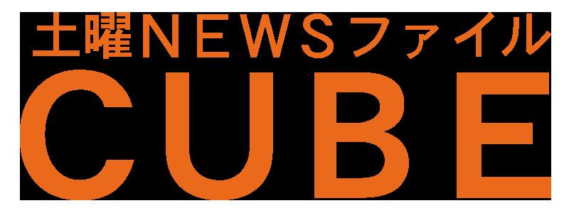土曜NEWSファイルCUBE