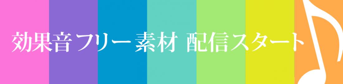 効果音フリー素材配信スタート 福岡映像制作会社VSQオリジナル