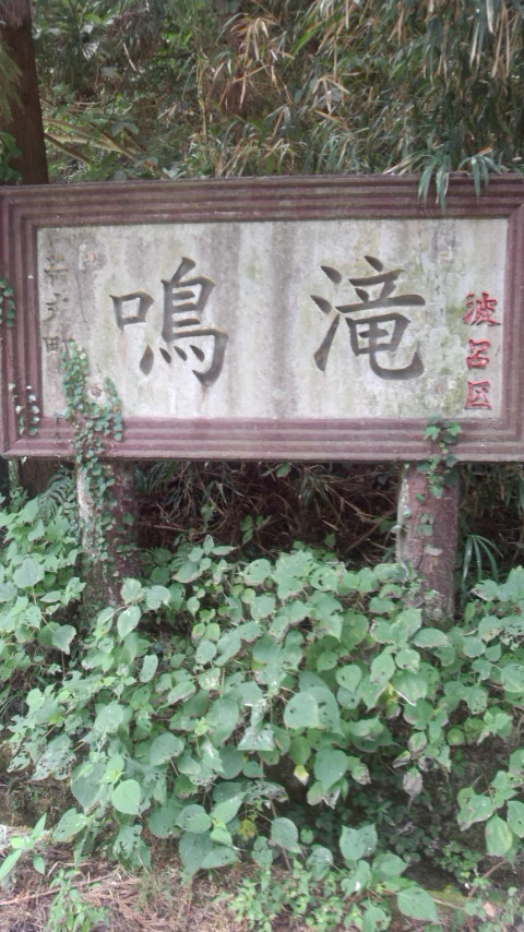 糸島 二丈町 鳴滝 上段1