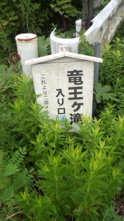 那珂川町 竜王ヶ滝