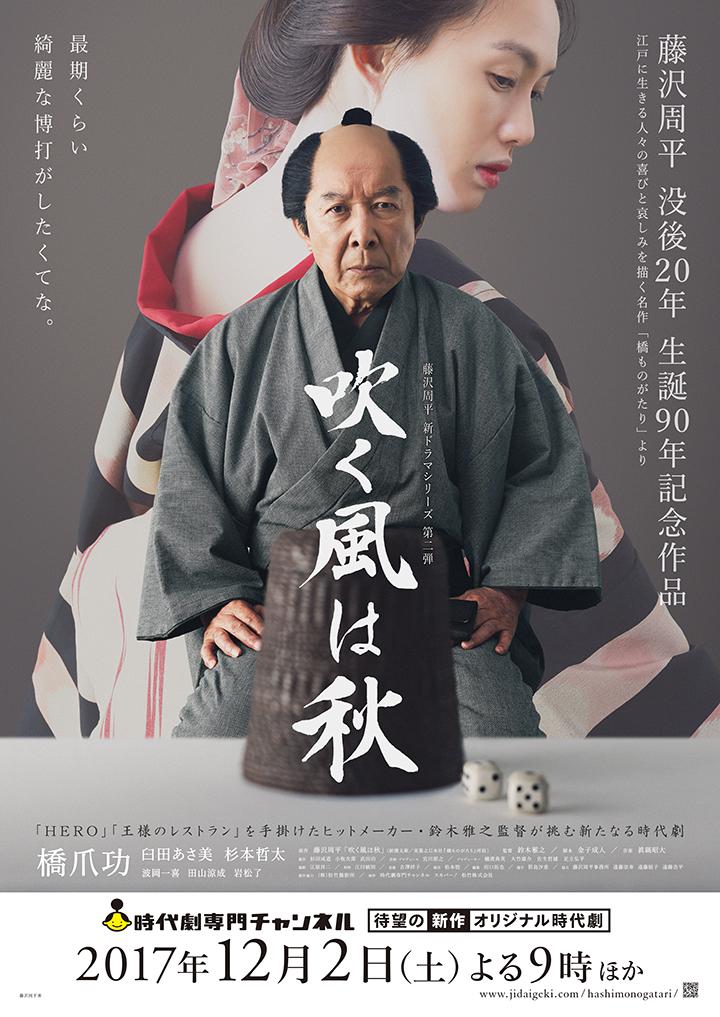Fukukaze_Poster_kai_1018