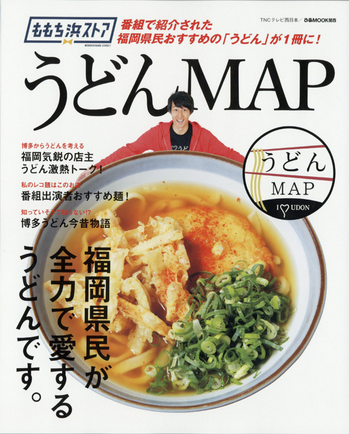 udon_map
